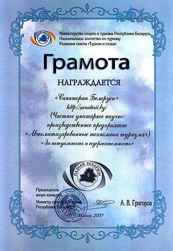 Award competition Discover Belarus