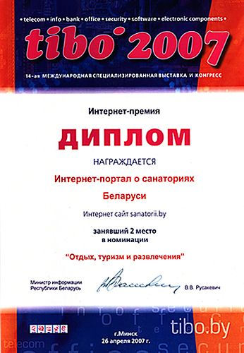 Internet Award Tibo-2007