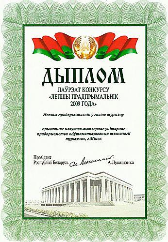 ������ ��������������� 2009 ����