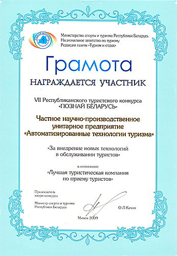 Contest prize Discover Belarus 2009