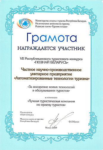 Приз конкурса Познай Беларусь 2009