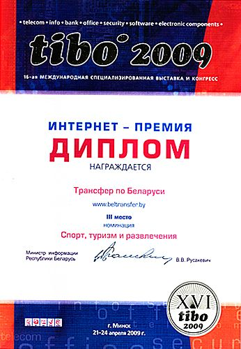 Internet Award Tibo-2009