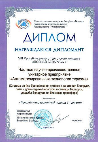 Прыз конкурса Пазнай Беларусь 2010