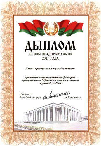 Лучший предприниматель 2011 года