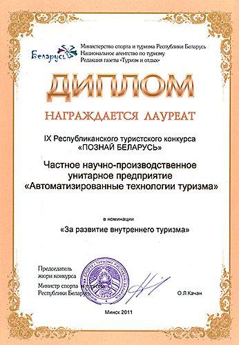 Конкурс Познай Беларусь