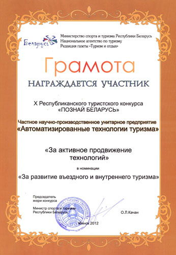 Discover Belarus Award in Competition 2012