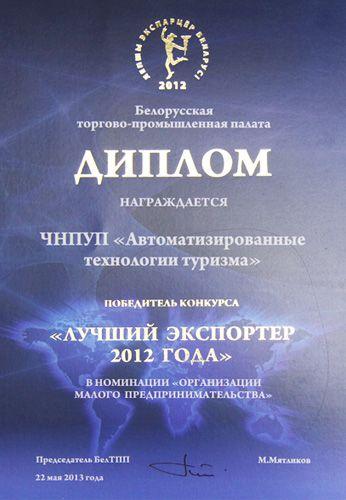 ������ ��������� 2012 ����