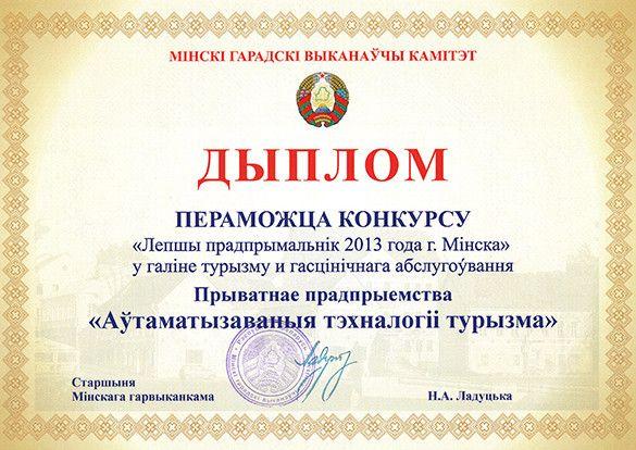 Лучший предприниматель 2013 года