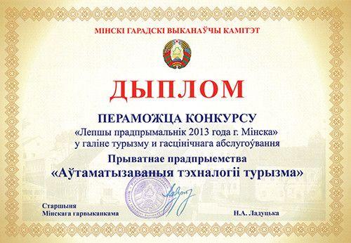 Лепшы прадпрымальнік Мінска 2013 года