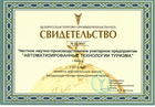 Copy of the membership of the BCCI PRPUE Automated tourism technologies