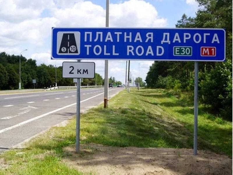 Сістэма BelToll / Белтол - Платныя дарогі Беларусі