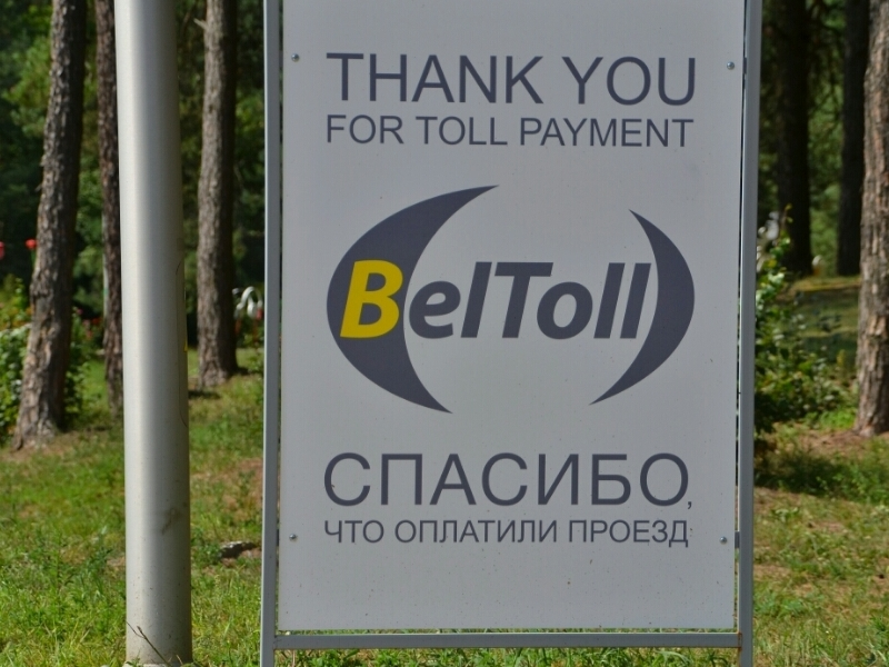 Система BelToll / БелТолл - Платные дороги Беларуси