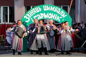 Международный фестиваль народной музыки «Звіняць цымбалы і гармонік»
