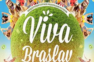 Международный спортивно-музыкальный фестиваль «Viva Braslav»