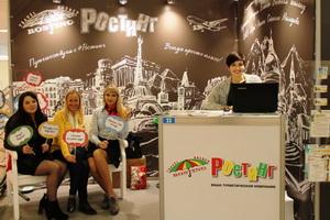 Международная туристическая выставка «Турбизнес» (27 - 29 сентября 2017 г.)