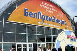 Белорусский промышленный форум-2017 (23 - 26 мая 2017 г.)