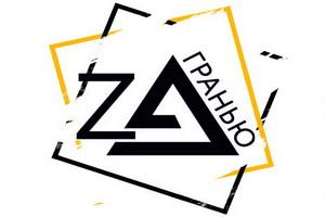 Международный фестиваль-конкурс лауреатов в области современного хореографического искусства «ZA ГРАНЬЮ» (2-4 февраля)
