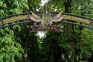 250-летие парка им. А.В.Суворова (9 сентября 2018 г.)