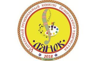 VI Отрытый региональный конкурс белорусского творчества «ЛЯНОК» (24 марта 2018 г.)