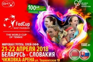 Матч плей-офф Мировой группы Кубка Федерации (21 - 22 апреля 2018 года)