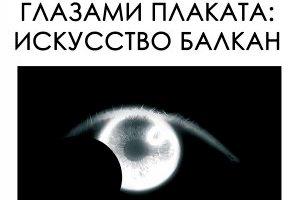 Выставка «Глазами плаката: искусство Балкан» (18 - 22 апреля 2018 года)