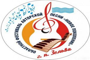 Областной фестиваль авторской песни «Новое поколение» (19 мая 2018 г.)