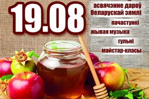 Праздник Трех Спасов (19 августа 2018 года)