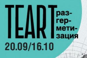 Международный форум театрального искусства «ТЕАРТ» (16 октября,  2018 года)