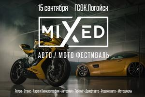 Авто/мотофестиваль MIXED (15 сентября, 2018 года)