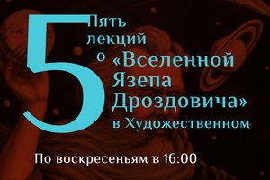 Five lectures about «The world of Yazep Drozdovich» (from October 7 to November 4, 2018)