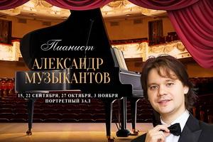 Продолжение «Осеннего сезона концертов Белорусской государственной филармонии в Мирском замке» (27 октября и 3 ноября 2018 года)