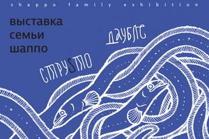 Выставка художников династии Шаппо «Струсто, Даубле, Ричи, Савонар» (С 15 ноября по 16 декабря 2018 года)