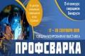 Specialized Exhibition «ProfSvarka 2019» (September 17 - 20, 2019)