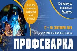 Специализированная выставка «ПрофСварка 2019» (17 - 20 сентября 2019 года)