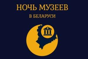 Международная акция «Ночь музеев» (18-19 мая 2019 года)
