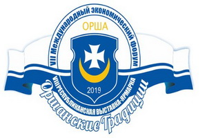Международный экономический форум и IХ международная выставка-ярмарка «Оршанские традиции» (24-27 апреля 2019 года)