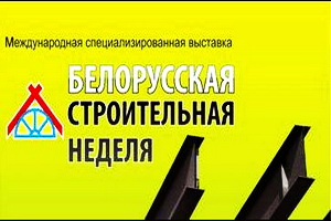 IXX International specialized exhibition «Belarusian Construction Week 2019» (April 18-20, 2019)