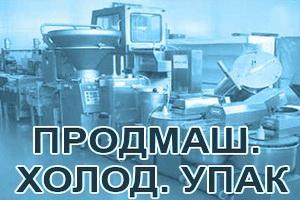 X-я Международная специализированная выставка оборудования и технологий пищевой промышленности «Продмаш. Холод. Упак 2019» (4 - 6 июня 2019 года)