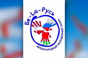 International Youth Camp «BE-LA-RUS»  (July 1, 2019)