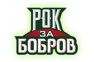 XII фестиваль «Рок за Бобров» (3 августа 2019 года)