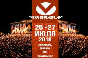 Музыкальный фестиваль «Viva Braslav Open Air» (26 - 27 июля 2019 года)
