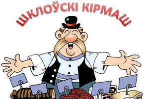 Рэспубліканская ўніверсальная кірмаш «Шклоўскi кiрмаш» (15 - 17 жніўня 2019 году)