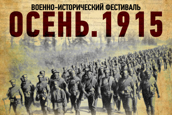 Military Historical Festival «Autumn. 1915»