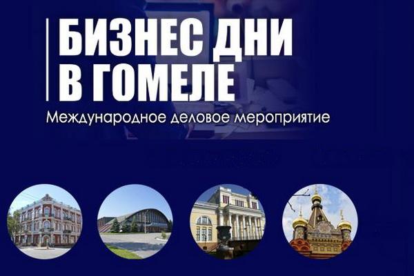 XVI Республиканская универсальная выставка «Бизнес в регионах» (23  - 26 октября 2019 года)