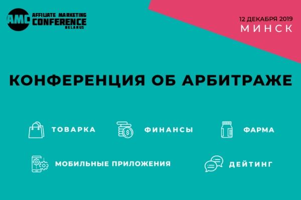 Конференция «Affiliate Marketing Conference Belarus» (12 декабря 2019 года)