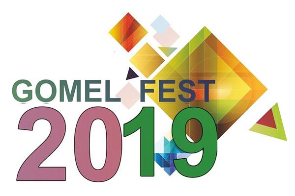 I Международный фестиваль искусств Gomel Fest 2019 (14 - 16 ноября 2019 года)