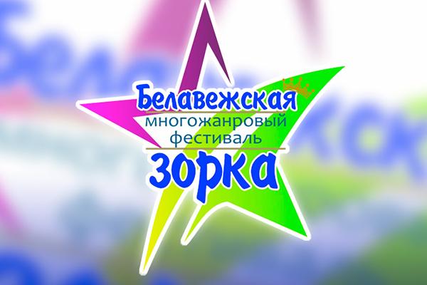 II Международный многожанровый фестиваль «Белавежская зорка»