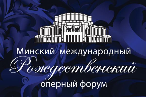 Х Минский международный Рождественский оперный форум (12 - 18 декабря 2019 года)