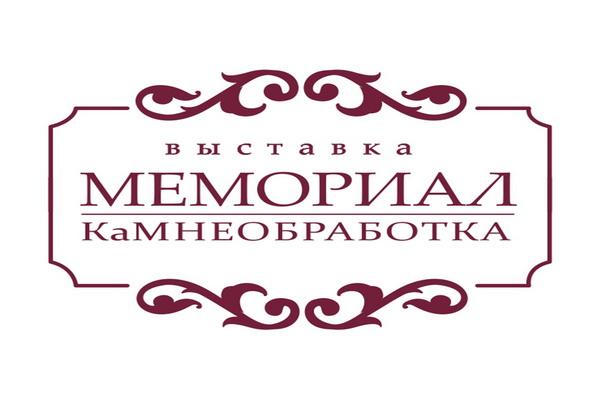 Международная специализированная выставка ритуальных товаров и услуг «Мемориал. Камнеобработка 2020»