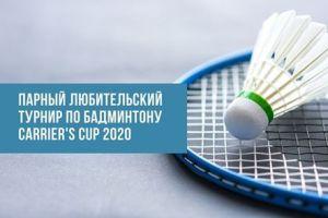 Любительский турнир по бадминтону «Carrier`s Cup» (25 января 2020 года)